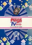 戦国鍋TV~なんとなく歴史が学べる映像~ 弐 [DVD]