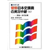 菅野日本史講義の実況中継 上