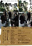 hon-nin vol.06