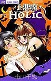 小悪魔Holic (フラワーコミックス)