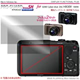 撥水・高防汚プロガード SH PRO GUARD SH HD Professional for SONY Cyber-shot DSC-HX30V / HX9V / DCDPF-PGSCSHX-A