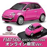 京商 1/64 フィアット500 SHOCKING PINK オンライン限定ver.