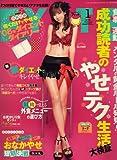 FYTTE (フィッテ) 2008年 01月号 [雑誌]