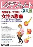 レジデントノート 2013年2月号 Vol.14 No.16 自信をもって診る!  女性の腹痛〜Part1:産科・婦人科疾患を見逃さない! /Part2:女性患者にやさしい診察のコツ
