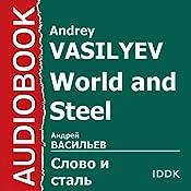 World and Steel [Russian Edition] | Andrey Vasilyev