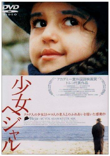 少女ヘジャル [DVD]