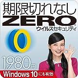 ウイルスセキュリティZERO Windows 10対応   [ダウンロード]