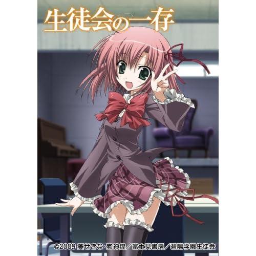 生徒会の一存 第1巻 限定版 [DVD]