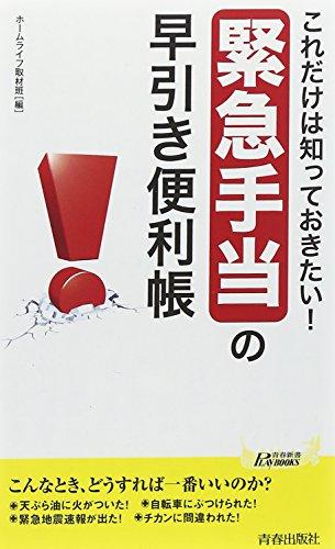 「緊急手当」の早引き便利帳 (青春新書プレイブックス)