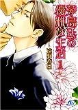 茅島氏の優雅な生活〈1〉 (幻冬舎ルチル文庫)
