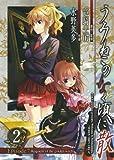 うみねこのなく頃に散 Episode7:Requiem of the golden witch(2) (ガンガンコミックス)