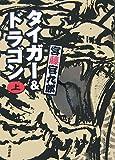 タイガー&ドラゴン〈上〉 (角川文庫)