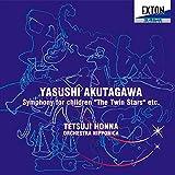 芥川也寸志:子供のための交響曲「双子の星」
