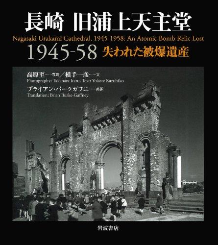 長崎 旧浦上天主堂 1945-58――失われた被爆遺産