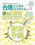 台湾エンタメパラダイス vol.4