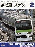 鉄道ファン 2010年 02月号 [雑誌]