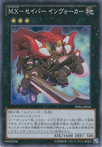 遊戯王カード  SPRG-JP024 M.X-セイバー インヴォーカー(スーパー)遊戯王アーク・ファイブ [レイジング・マスターズ]