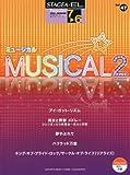 STAGEA・EL ポピュラー7~6級 Vol.47 ミュージカル2
