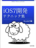 iOS7開発テクニック集 Xcode編