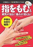 指をもむと病気が治る! 痛みが消える! (イタ気持ちいい特製「指もみリング」2個付き)