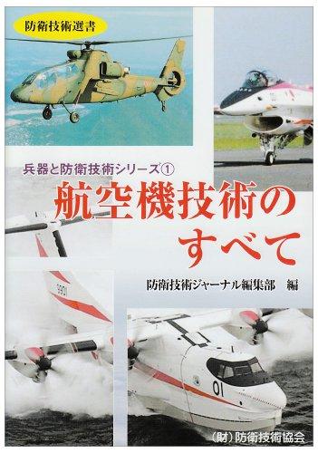 航空機技術のすべて (防衛技術選書―兵器と防衛技術シリーズ)