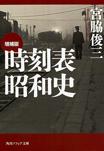増補版 時刻表昭和史 (角川ソフィア文庫)