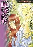 呪歌の唇 (HONKOWAコミック/霊感お嬢★天宮視子) (ほん怖コミックス)