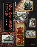 図説 東京都市と建築の一三〇年