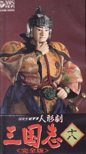 NHKビデオ・三国志(18) [VHS]