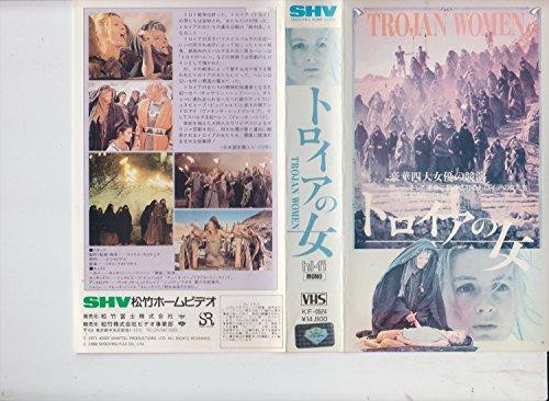 トロイアの女 [VHS]