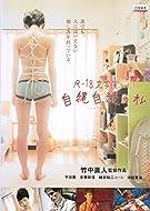R-18文学賞 vol.1 自縄自縛の私
