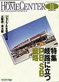 ダイヤモンド・ホームセンター 2009年11月号 [雑誌]