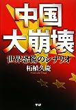 中国大崩壊―世界恐慌のシナリオ