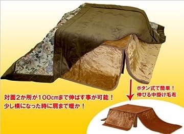 メーカー直販 コタツで寝ても安心伸びるコタツ中掛け毛布 長方形80×150cm用