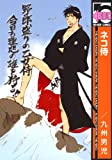 ネコ侍 (ビーボーイコミックス)