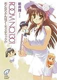 ROOM NO.1301#1 おとなりさんはアーティスティック!?<ROOM NO.1301> (富士見ファンタジア文庫)