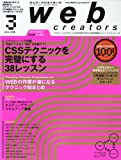 Web creators ( ウェブクリエイターズ ) 2010年 03月号 [雑誌]