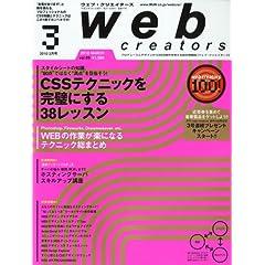 『Web creators』2010年 3月号