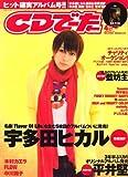 CD でーた 2008年 04月号 [雑誌]