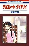 チョコレート ダイアリイ (花とゆめコミックス)