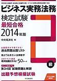ビジネス実務法務検定試験2級最短合格2014年版
