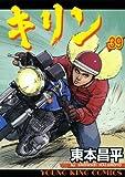 キリン 39 (ヤングキングコミックス)