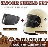 フルフェイスヘルメット シールド2枚SET (クリア・スモークシールド付き) 【アイボリー】 【M】size,ダークスモークシールド【DSK】立花 GT750(GT-750) 70'S NEO VINTAGE SERIES VT-7 レトロ ビンテージ フルフェイスヘルメット PSC/SG規格適合 レトロ