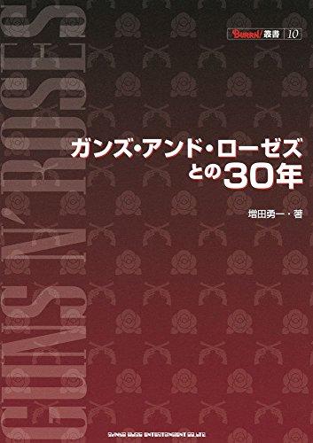 ガンズ・アンド・ローゼズとの30年 (BURRN!叢書)