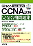 Cisco CCNA(640-802J)試験 完全合格問題集