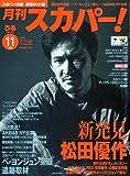 月刊 スカパー ! 2009年 11月号 [雑誌]