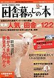 田舎暮らしの本 2010年 10月号