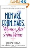 Men are from Mars, Women are from Venus: AND How to Get What You Want in Your Relationships: A Practical Guide for Improvi...