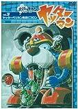 ヤッターマン Vol.3 ヤッターペリカン発進だコロン [DVD]