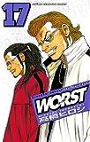 WORST(17) (少年チャンピオン・コミックス)